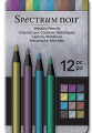 Spectrum Noir - Metallic Pencils (12pk)
